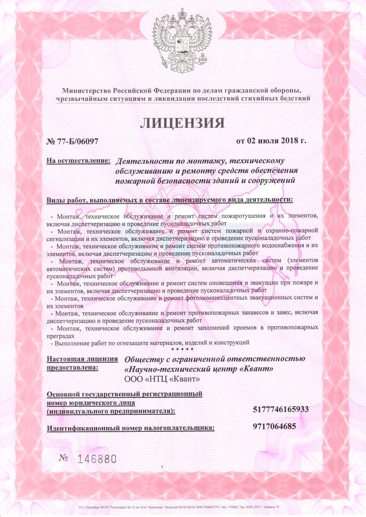 Лицензия МЧС (стр. 1)