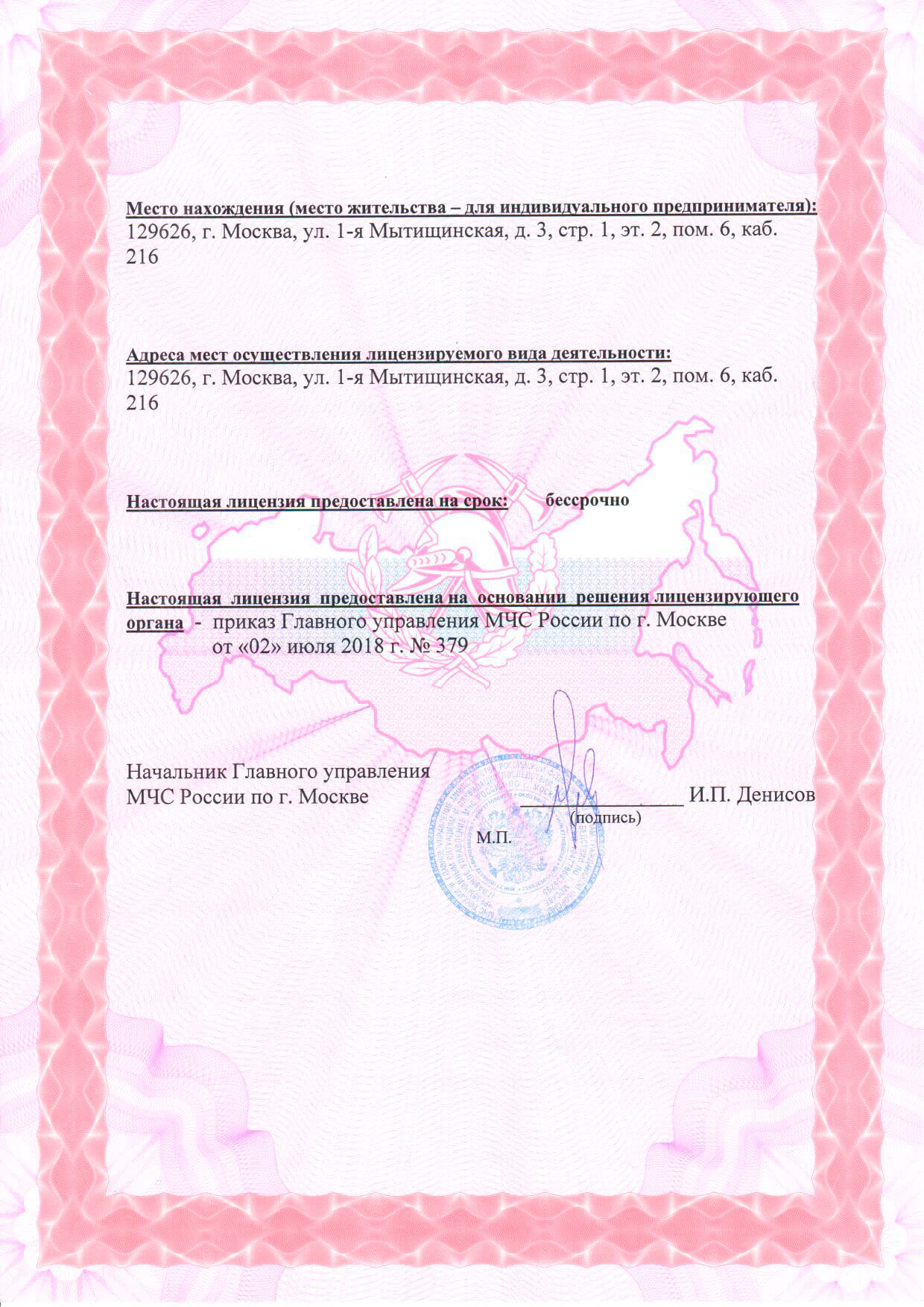 Лицензия МЧС (стр. 2)