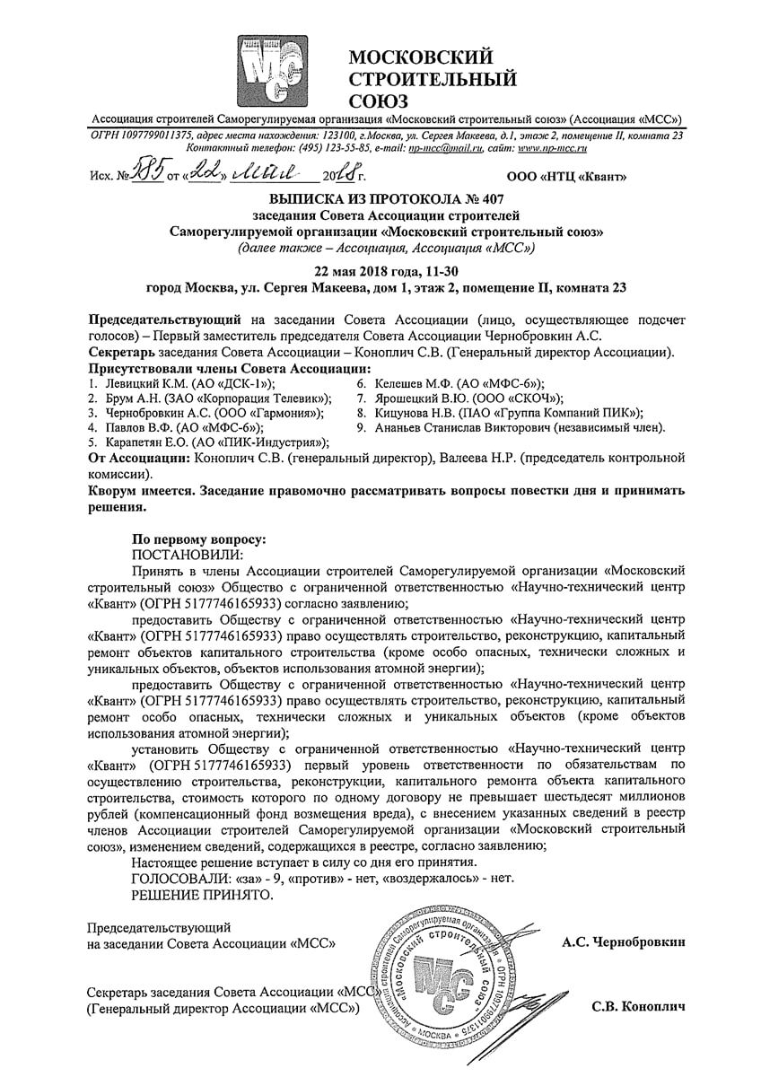 Выписка из протокола Ассоциации «МСС»