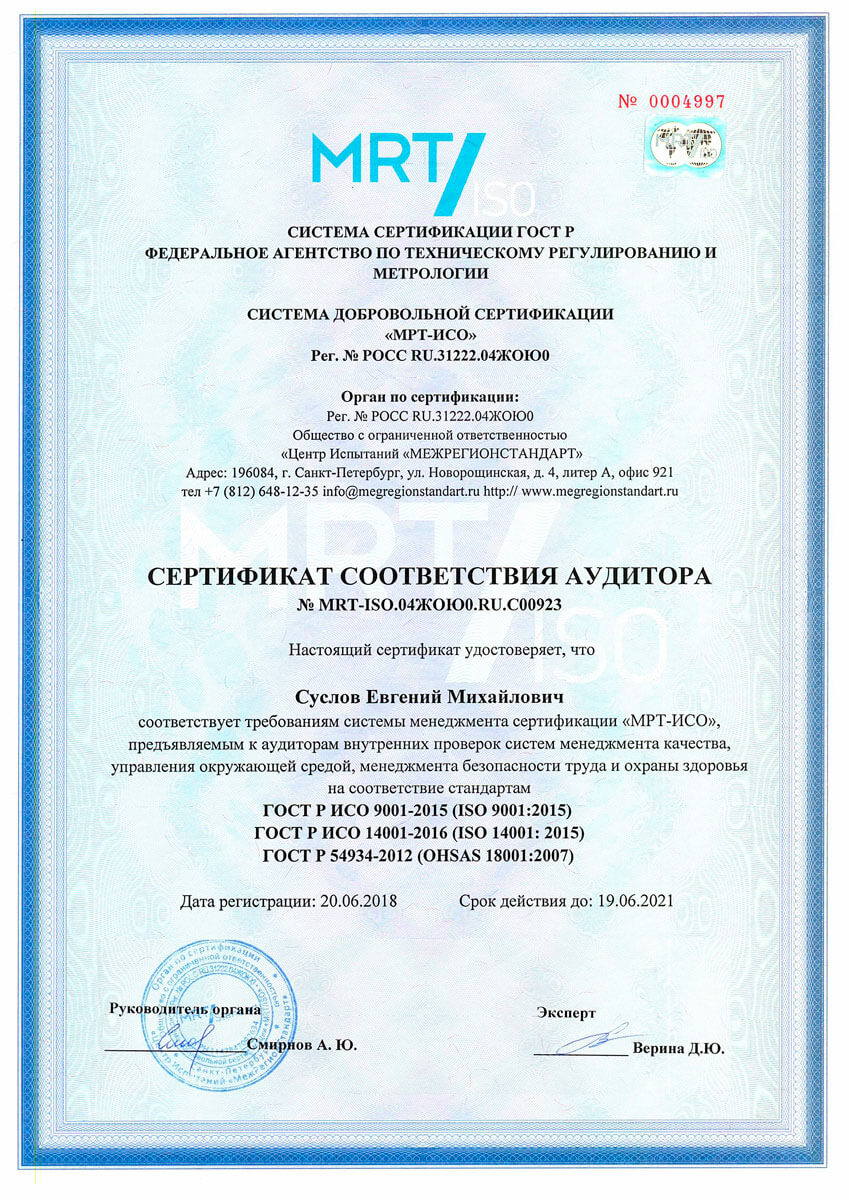 ИСО Сертификат аудитора
