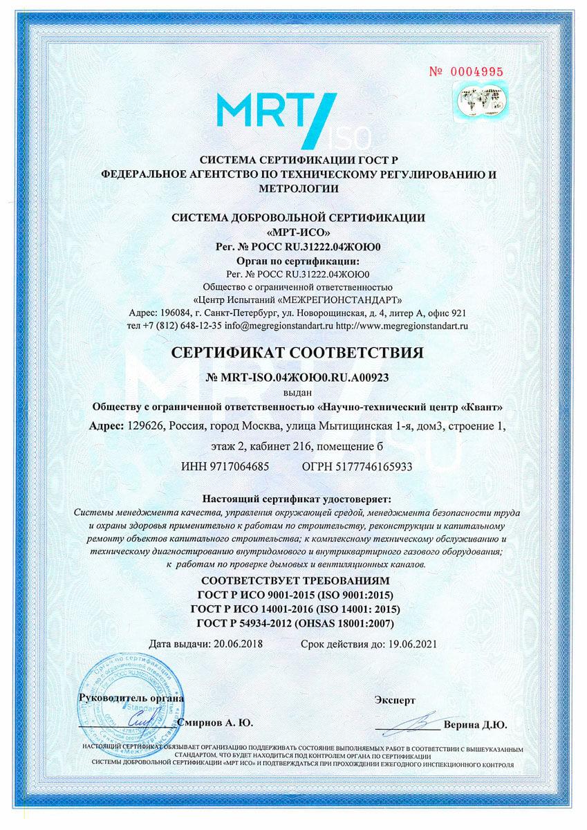 ИСО Сертификат соответсвия